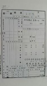 baejae-high-school1900